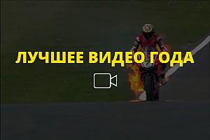 WSBK Самое интересное Видео года №36: горящий мотоцикл Дэвиса в Доннингтоне