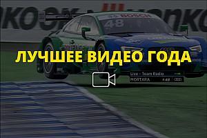 DTM Самое интересное Видео года №39: взлет Мортары на финале DTM