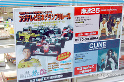 Japanese Grand Prix advertisement in convenience store window