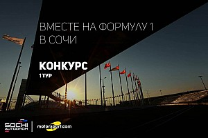 Формула 1 Новости Motorsport.com Конкурс: вместе на Формулу 1 в Сочи. I тур