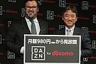 ドコモ×DAZN 新サービス2月15日より開始。F1ライブ配信も継続