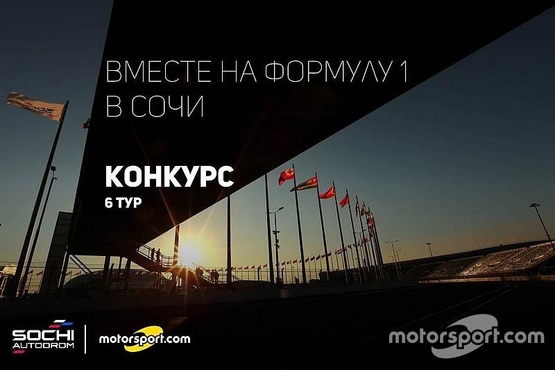 Конкурс: вместе на Формулу 1 в Сочи. VI тур