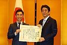 IndyCar 【インディカー】佐藤琢磨、内閣総理大臣顕彰を受賞