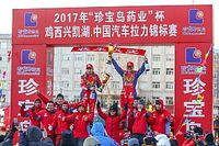 明星车手樊凡勇夺CRC鸡西站冠军 亚军因违规被除名