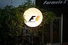 Новый логотип Формулы 1 покажут в воскресенье