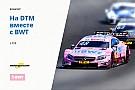 DTM Конкурс: на DTM вместе с BWT. 2-й тур