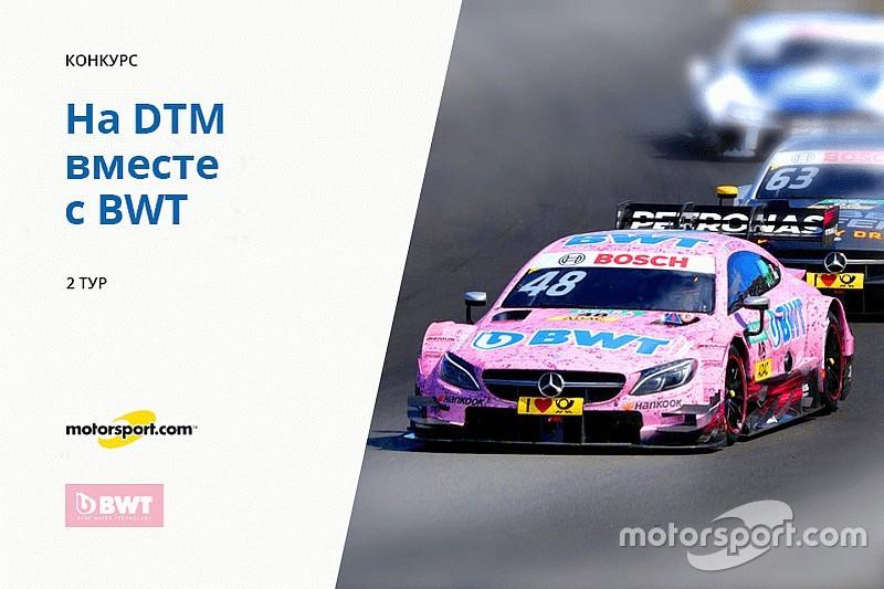 Конкурс: на DTM вместе с BWT. 2-й тур