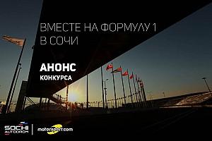 Формула 1 Новости Motorsport.com Конкурс: вместе на Формулу 1 в Сочи