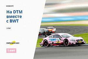 DTM Новость Конкурс: на DTM вместе с BWT. 3-й тур