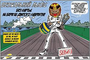 Формула 1 Спеціальна можливість Гран Прі Cirebox: безжальний Льюіс без Картьє на берегах Святого Лаврентія!
