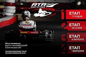 RTR Kart Attack: боротьба починається!