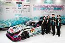 【スーパーGT】GSRマシンカラーリング発表。熟成を迎えタイトル獲得へ