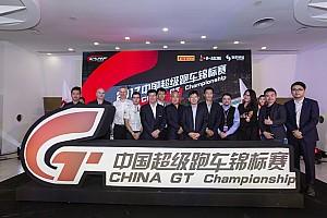 """中国GT 突发新闻 China GT再出发,""""第二季""""展开""""官方试车日"""""""