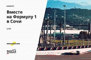 Формула 1 Избранное Конкурс «Вместе на Формулу 1 в Сочи». 6 тур