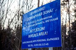Знак на границе
