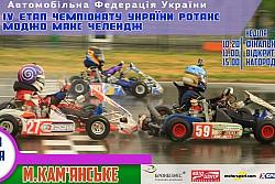 IV етап Чемпіонату України Ротакс Моджо Макс Челендж