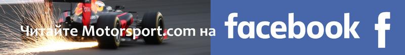 Сторінка Motorsport.com Україна в Facebook