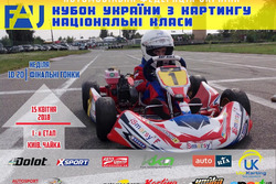 Етап Кубка України з картингу в національних класах