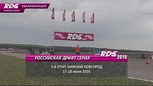 Квалификация 3 этапа RDS