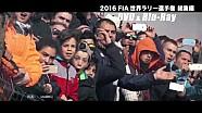 DVD&ブルーレイ「2016 FIA 世界ラリー選手権 総集編」予告編