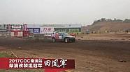 2017COC南溪站报道