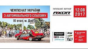 IV етап Чемпіонату України з автомобільного слалому