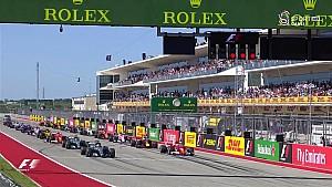 2017 Amerika  GP - Start Ve Tekrarı
